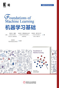 機器學習基礎(Foundations of Machine Learning,2/e)-cover