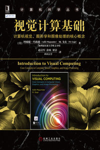 視覺計算基礎:電腦視覺、圖形學和圖像處理的核心概念 (Introduction to Visual Computing: Core Concepts in Computer Vision, Graphics, and Image Processing)-cover