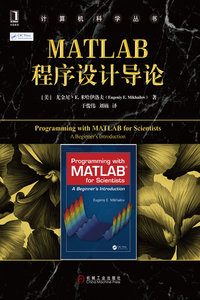 MATLAB程序設計導論(Programming with MATLAB for Scientists: A Beginner's Introduction)-cover