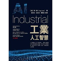 工業人工智慧-cover