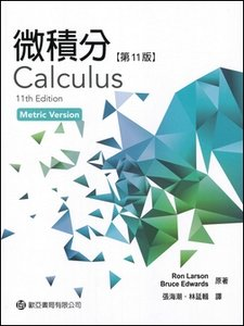 微積分,11/e (Larson: Calculus,11/e)(Metric Version)-cover