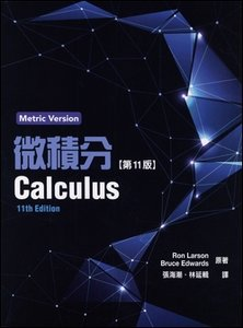 微積分,11/e (Larson: Calculus, 11/e)(附解答集)(Metric Version)-cover