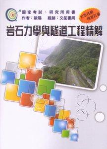 岩石力學與隧道工程精解-cover