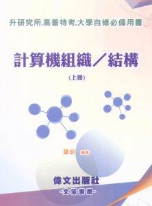 計算機組織/結構 (上冊) -cover
