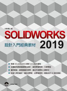 SOLIDWORKS 2019 設計入門經典教材-cover