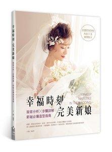 幸福時刻 完美新娘:妝容分析x步驟詳解,新祕必備造型指南-cover