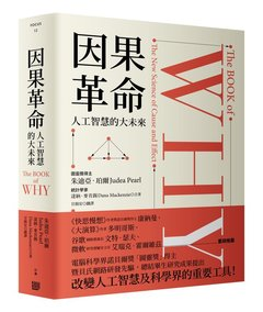 因果革命:人工智慧的大未來 (硬殼精裝)(The Book of Why: The New Science of Cause and Effect)-cover