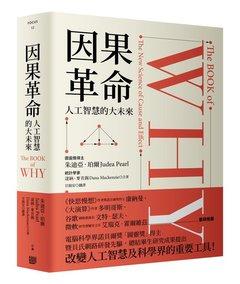 因果革命:人工智慧的大未來 (硬殼精裝)(The Book of Why: The New Science of Cause and Effect)