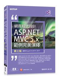 網頁程式設計 ASP.NET MVC 5.x 範例完美演繹, 3/e (適用Visual C# 2019/2017)-cover