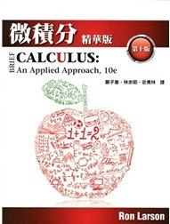 微積分, 10/e (精華版)(Larson: Brief Calculus: An Applied Approach, 10/e)-cover