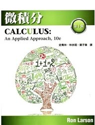 微積分, 10/e (Larson: Calculus: An Applied Approach, 10/e)-cover