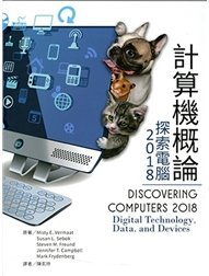 計算機概論:探索電腦 2018 (Vermaat: Discovering Computers 2018: Digital Technology, Data, and Devices)-cover