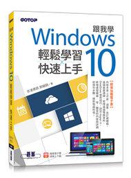 跟我學 Windows 10 輕鬆學習x快速上手 (加贈精選170頁電子書)-cover