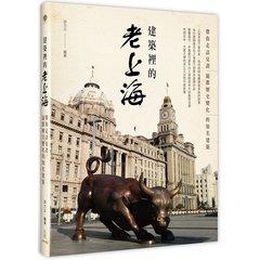建築裡的老上海:帶你走訪見證滬都歷史變化的知名建築-cover