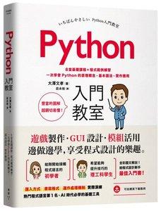 Python 入門教室:8堂基礎課程 + 程式範例練習,一次學會 Python 的原理概念、基本語法、實作應用-cover