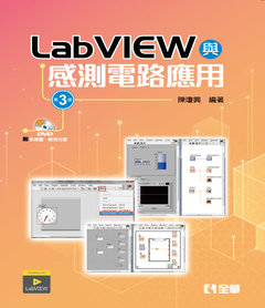 LabVIEW 與感測電路應用, 3/e (附多媒體、範例光碟)-cover