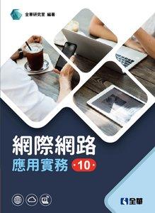網際網路應用實務, 10/e-cover