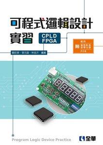 可程式邏輯設計實習全一冊 (附範例、動態影音教學光碟及PCB板)-cover