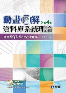 動畫圖解資料庫系統理論-使用 SQL Server 實作, 4/e (附多媒體光碟)-cover