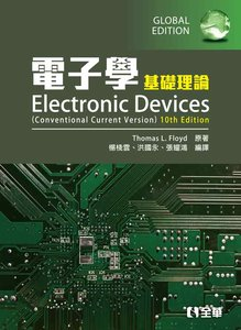 電子學 (基礎理論), 10/e (Floyd: Electronic Devices (Conventional Current Version), 10/e)-cover