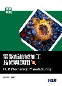 電路板機械加工技術與應用, 2/e-cover