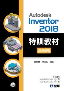 Autodesk Inventor 2018 特訓教材 -- 基礎篇 (附範例及動態影音教學光碟)-cover
