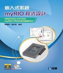 嵌入式系統-myRIO 程式設計 (附範例光碟)-cover
