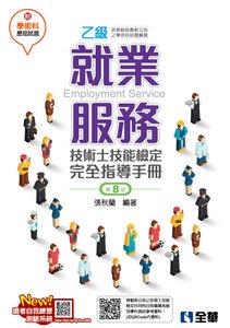 就業服務乙級技術士技能檢定完全指導手冊, 8/e (附學術科歷屆試題)-cover