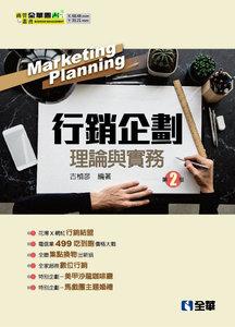 行銷企劃理論與實務, 2/e-cover