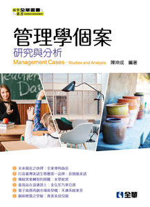 管理學個案-研究與分析-cover