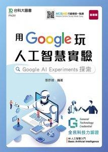 用 Google 玩人工智慧實驗:Google AI Experiments 探索 - 含GTC全民科技力認證 Basic Artificial Intelligence AI人工智慧入門 - 附贈 MOSME 行動學習一點通-cover