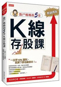 散戶媽媽的5堂 K線存股課:一出手10%獲利,就算下跌也能保本(熱銷再版)-cover