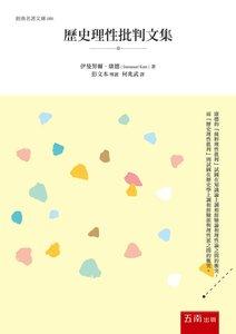 歷史理性批判文集-cover