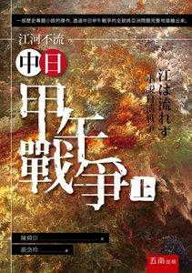 江河不流:中日甲午戰爭 (上)-cover
