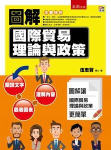 圖解國際貿易理論與政策:國際經濟與區域經濟-cover