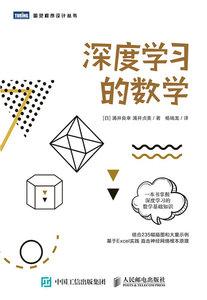 深度學習的數學-cover