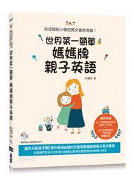 世界第一簡單媽媽牌親子英語:從幼兒到小學的英文會話奇蹟!(附MP3)-cover