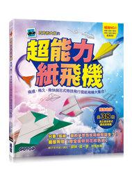 超能力紙飛機:飛遠、飛久、飛快與花式特技飛行摺紙飛機大集合!-cover