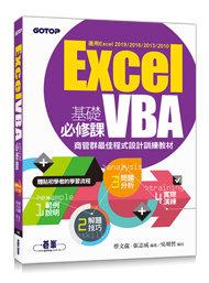 Excel VBA 基礎必修課:商管群最佳程式設計訓練教材 (適用Excel 2019~2010)-cover