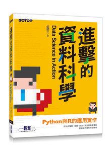 進擊的資料科學|Python 與 R 的應用實作-cover