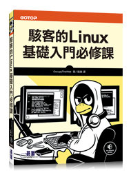 駭客的 Linux 基礎入門必修課 (Linux Basics for Hackers: Getting Started with Networking, Scripting, and Security in Kali)-cover