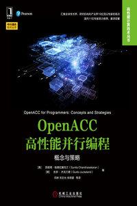 OpenACC高性能並行編程:概念與策略-cover
