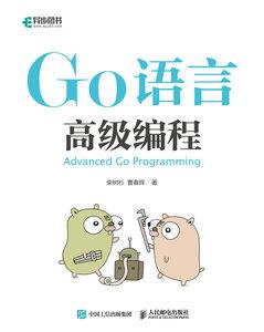 Go 語言高級編程-cover