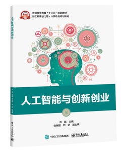 人工智能與創新創業-cover