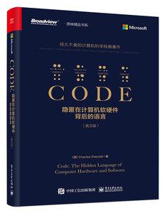 Code:隱匿在電腦軟硬件背後的語言(英文版)-cover