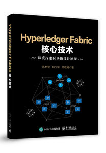 HyperledgerFabric 核心技術-cover