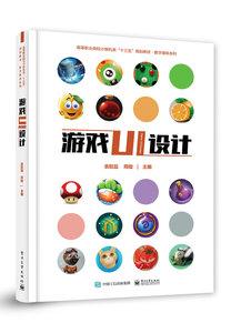 游戲UI設計-cover