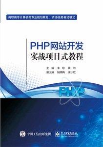 PHP網站開發實戰項目式教程-cover