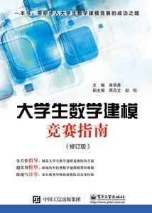 大學生數學建模競賽指南(修訂版)-cover