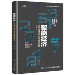 智能經濟:用數字經濟學思維理解世界-cover